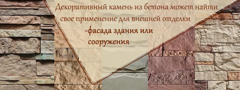 декоративный камень из бетона для внешней отделки