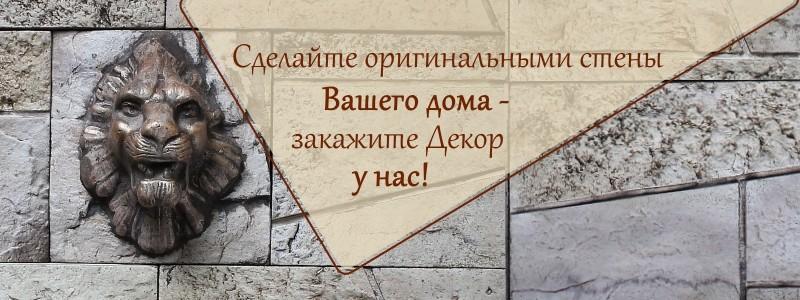 деоративный элемент для стены