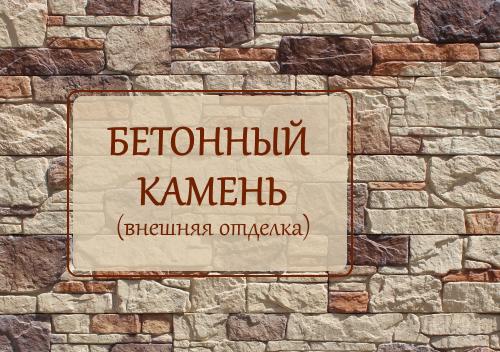 Бетонный камень от ТАНИС