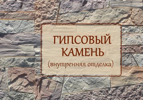 гипсовый камень от ТАНИС